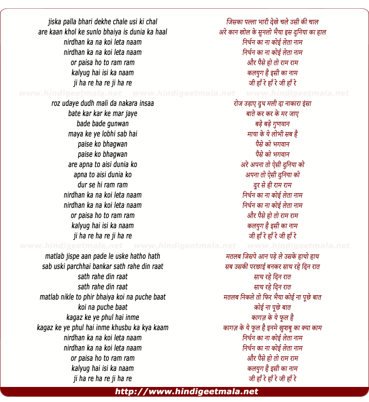 lyrics of song Jiska Palla Bhari Dekhe