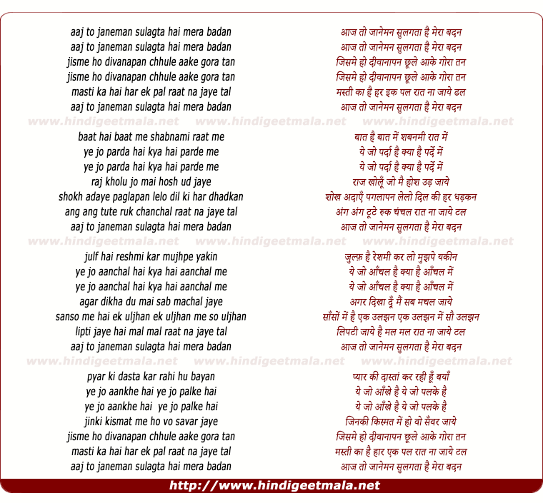 lyrics of song Aaj To Janeman Sulagta Hai Mera Badan