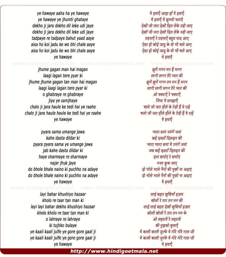 lyrics of song Ye Hawaye Ye Jhumati Ghataye