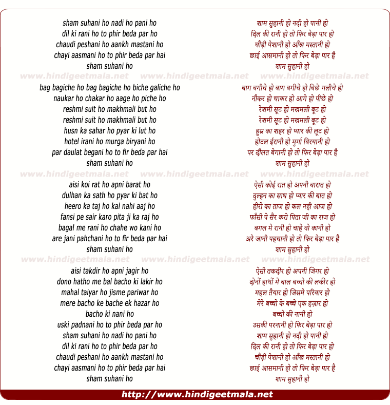 lyrics of song Sham Suhani Ho Nadi Ho Pani Ho