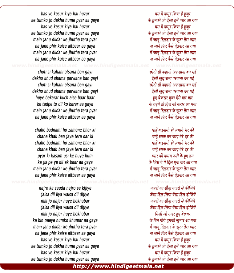 lyrics of song Bas Ye Kasoor Kiya Hai