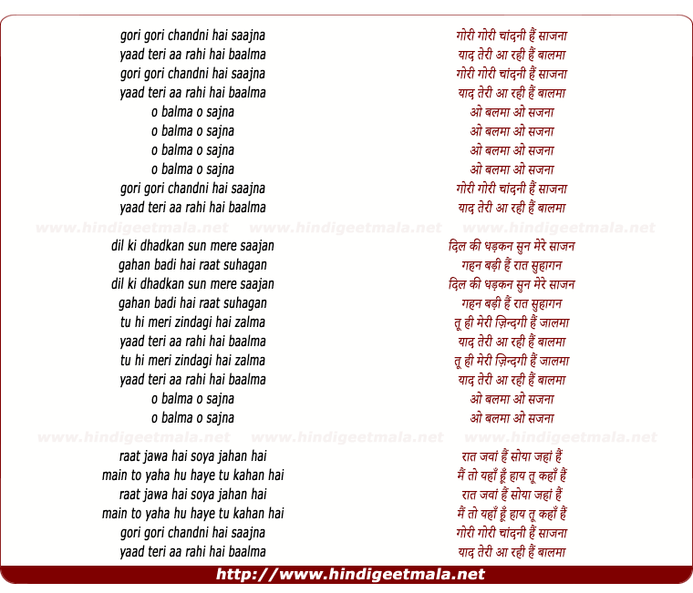 lyrics of song Gori Gori Chandni Hai Sajna