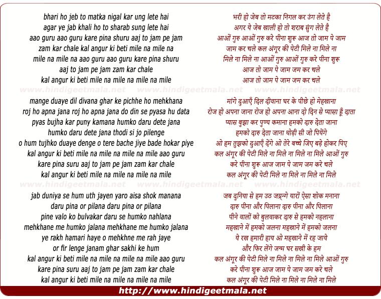 lyrics of song Aao Guru Kare Pina Shuru