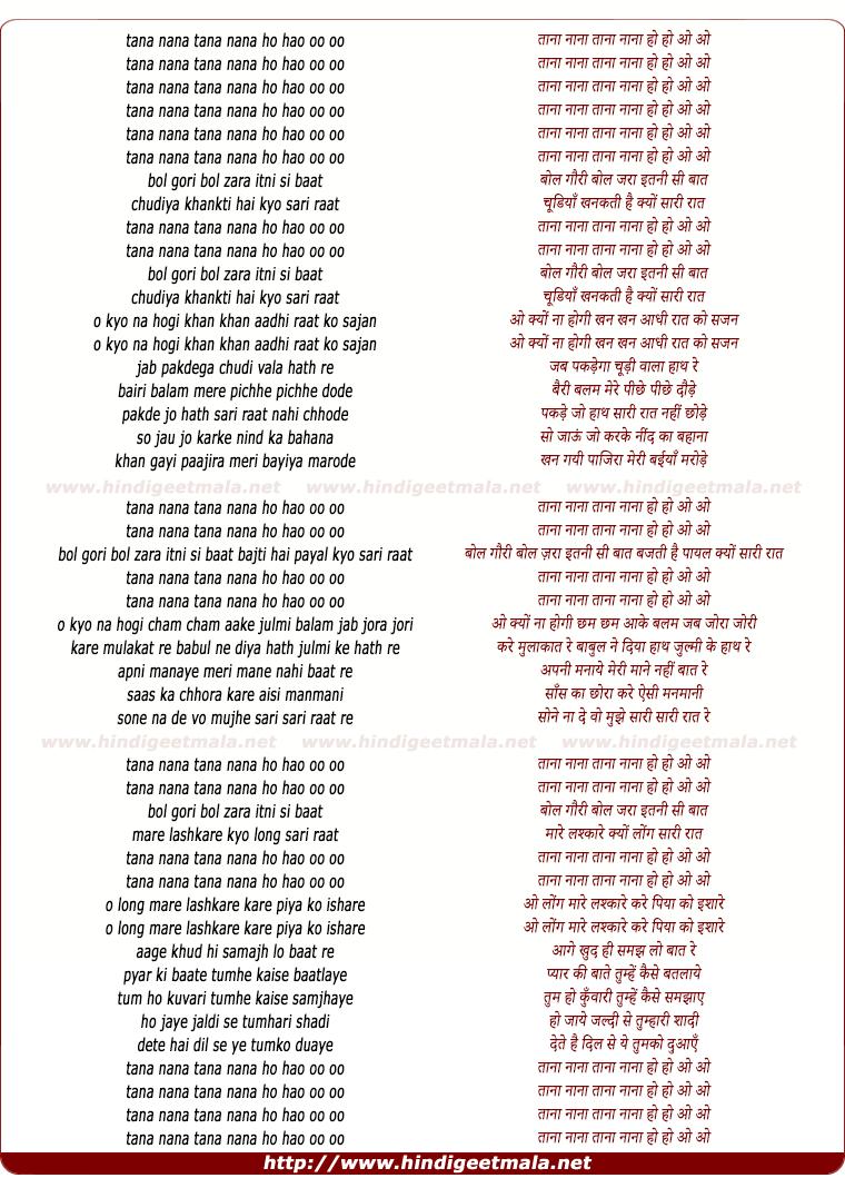lyrics of song Bol Gori Bol Jara Itni Si Baat