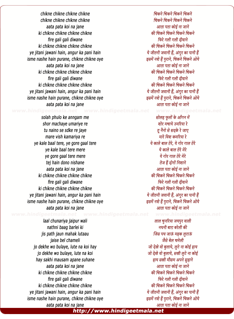 lyrics of song Ata Pata Koi Na Jane