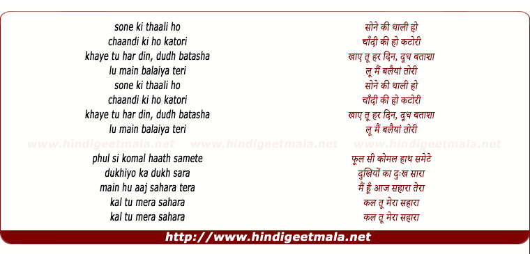 lyrics of song Rajdulara Aankh Ka Tara (Sad)