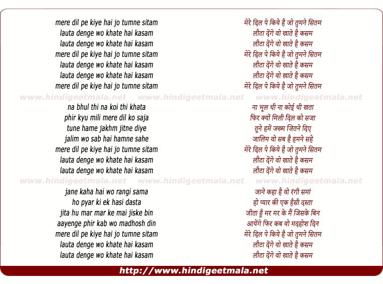 lyrics of song Mere Dil Pe Kiye