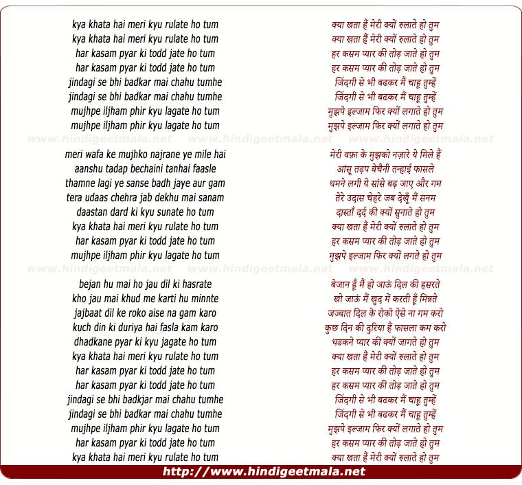 lyrics of song Kya Khata Hai Meri Kyu Rulate Ho Tum