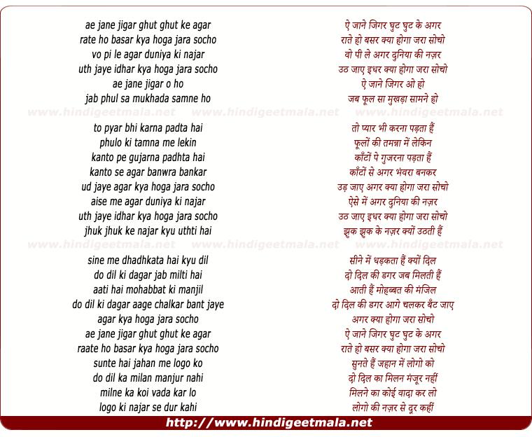 lyrics of song Ae Jaane Jigar Ghut Ghut Ke Agar