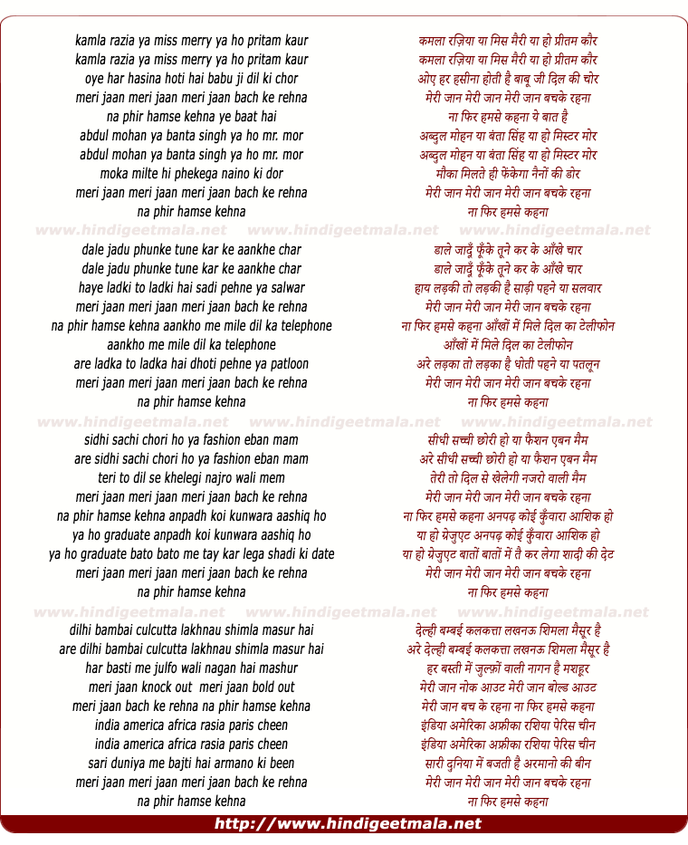 lyrics of song Kamla Raziya Ya Miss Merry Ya Ho Pritam Kaur