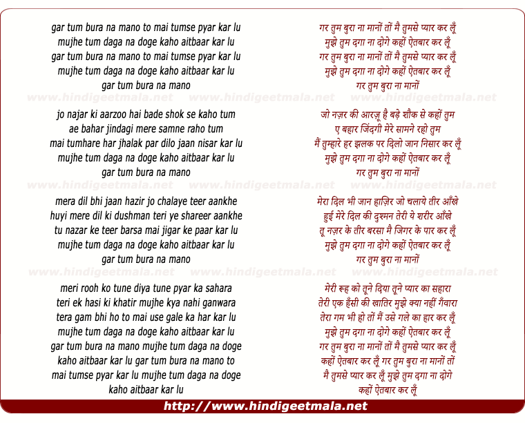 lyrics of song Gar Tum Bura Na Mano To Mai