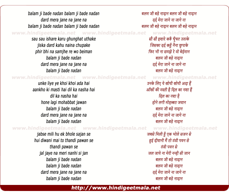 lyrics of song Balam Ji Bade Nadan