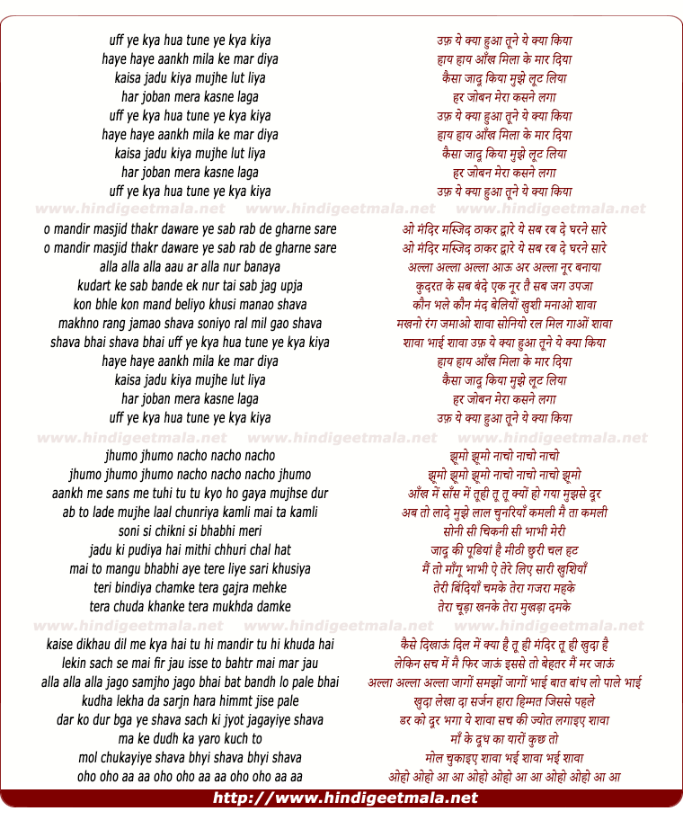 lyrics of song Uff Ye Kya Hua
