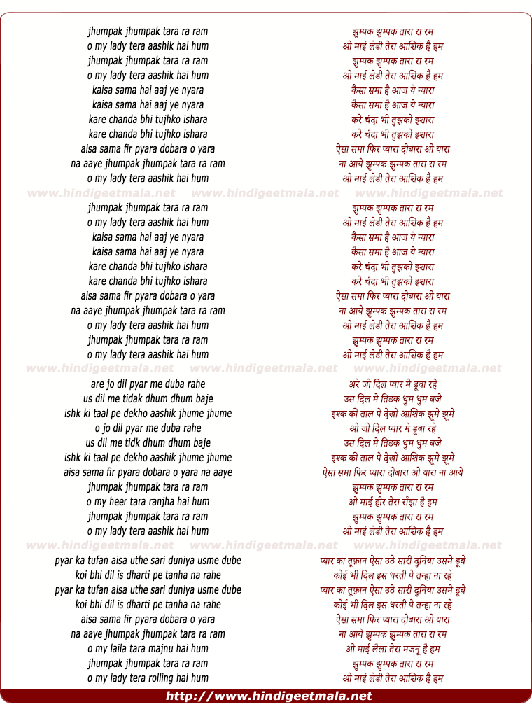 lyrics of song Jhumpak Jhumpak Tara Ra Ram