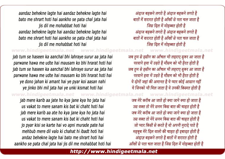 lyrics of song Andaz Bahakne Lagte Hai