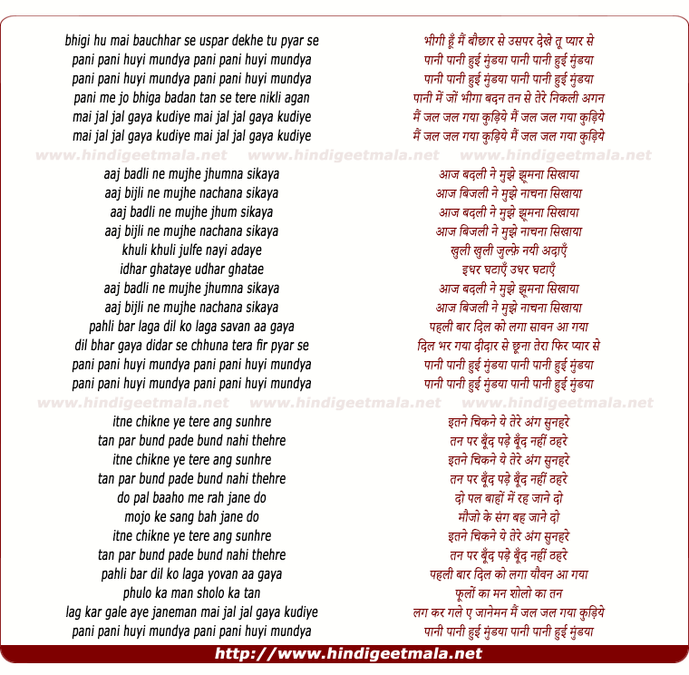 lyrics of song Bhigi Hu Mai Bauchhar Se