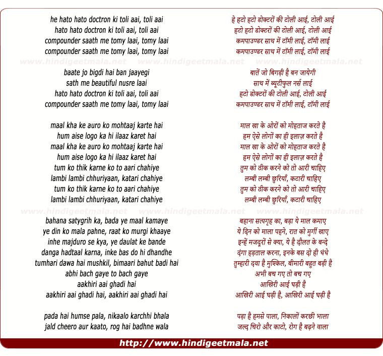 lyrics of song Doctron Ki Toli Aayi