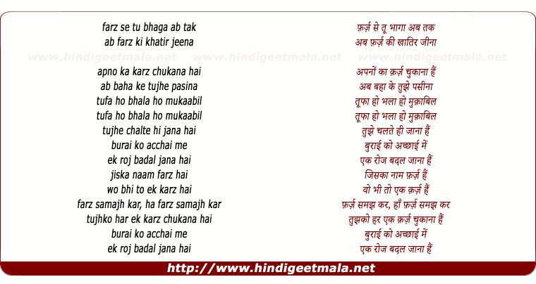 lyrics of song Karz Chukana Hai (Part 2)