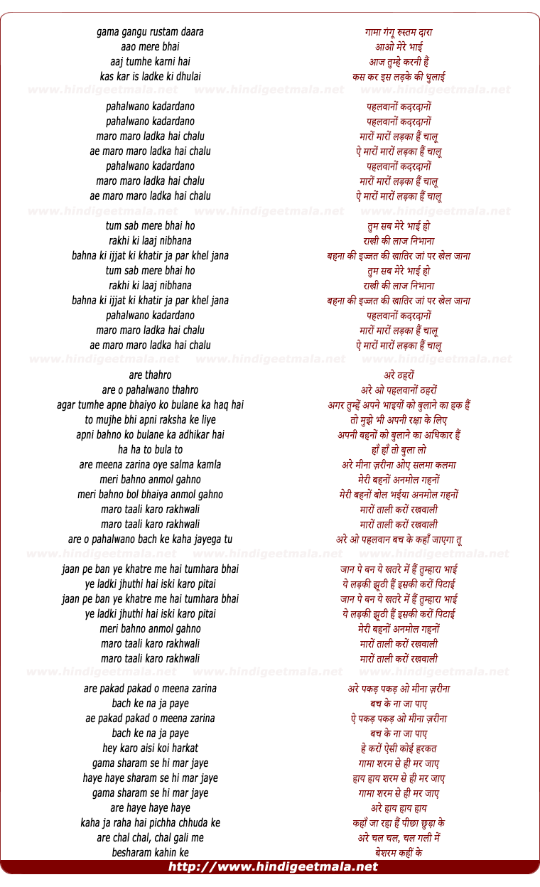 lyrics of song Pahalwano Kadardano