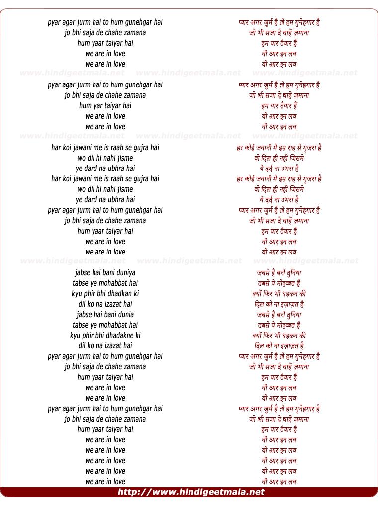 lyrics of song Pyar Agar Jurm Hai To Ham