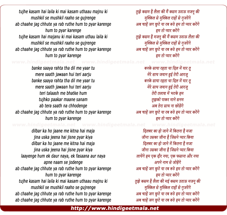 lyrics of song Tujhe Kasam Hai Laila Ki
