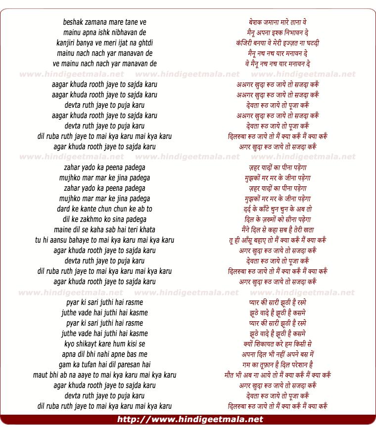 lyrics of song Gar Khuda Rooth Jaye To Sajda Karu