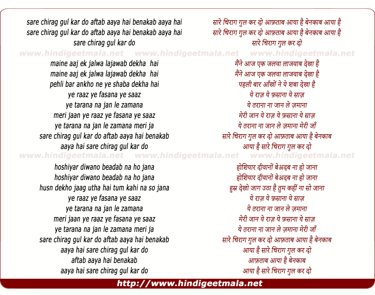 lyrics of song Sare Chirag Gul Kar Do