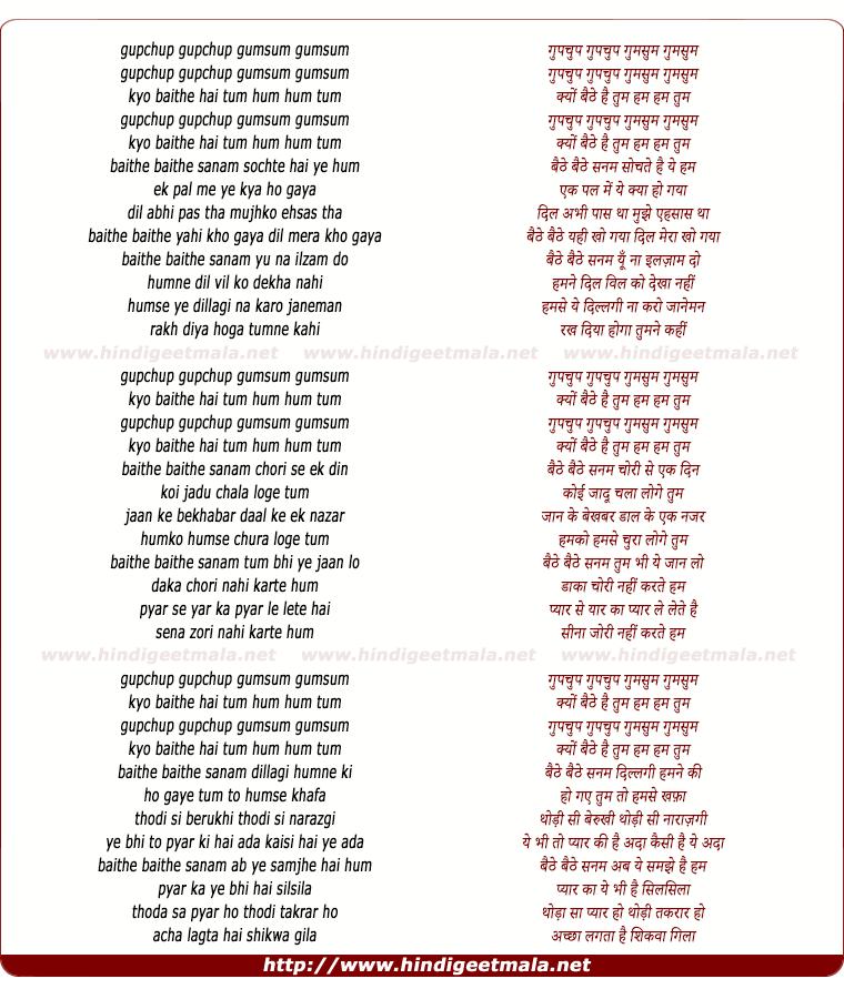 lyrics of song Gupchup Gupchup