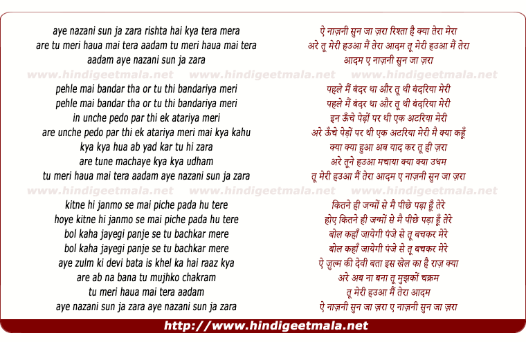 lyrics of song Ae Nazni Sun Ja Zara Rista Kya Hai Tera Mera