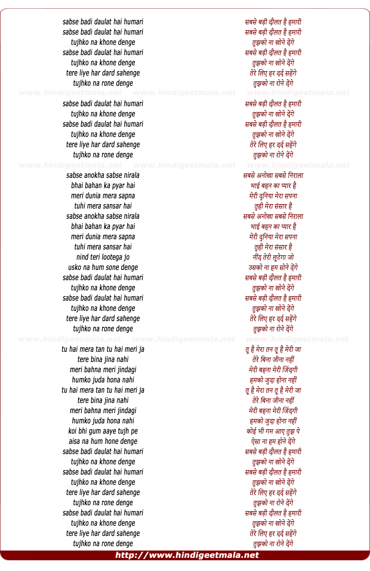 lyrics of song Sabse Badi Daulat Hai Hamari