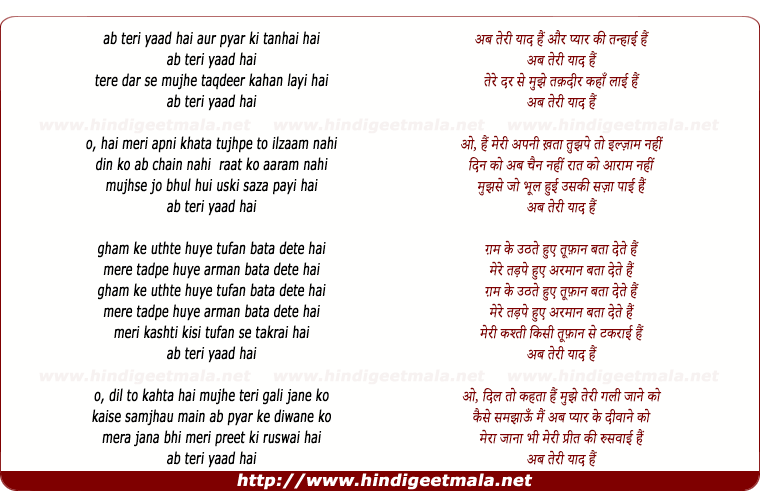 lyrics of song Ab Teri Yaad Hai