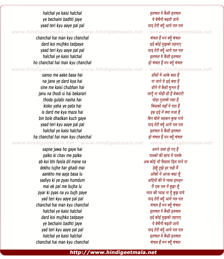 lyrics of song Halchal Ye Kaisi Halchal