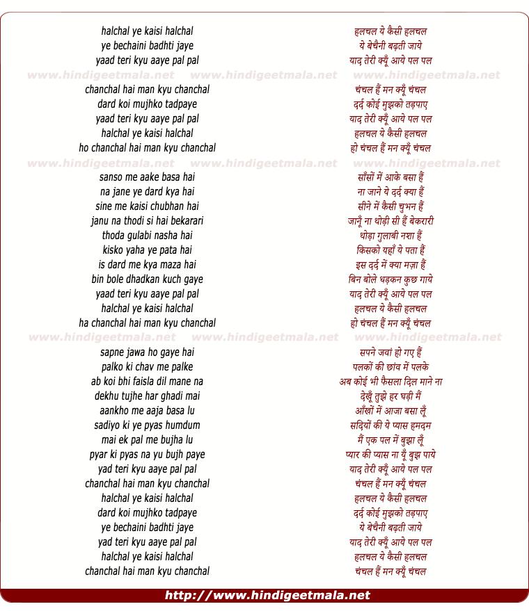 Pal Pal Yaad Teri Hindi Mp3 Song Download: हलचल ये कैसी हलचल