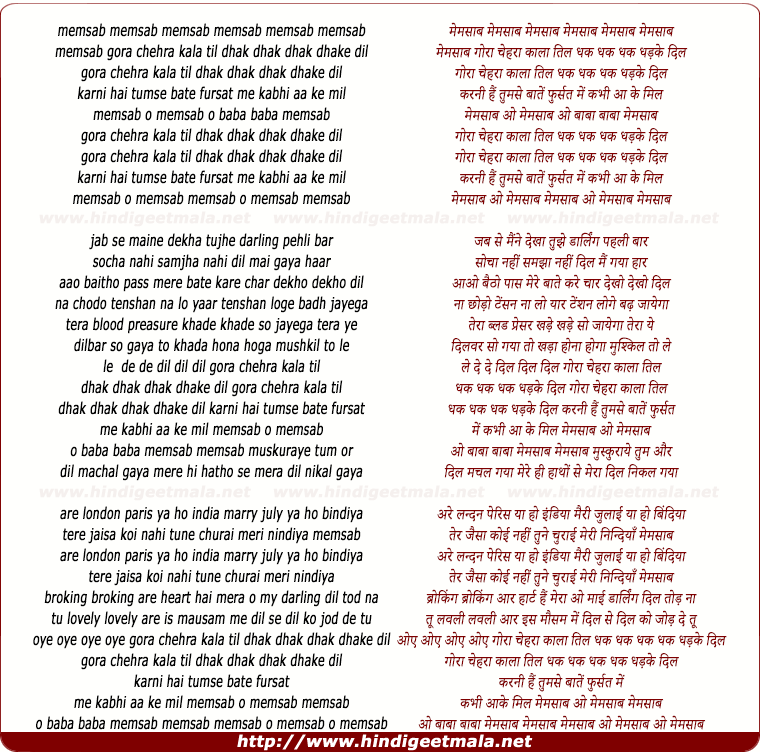 lyrics of song Memsab Memsab