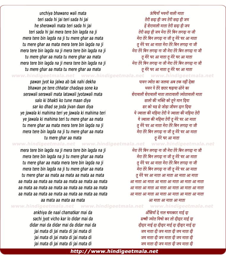lyrics of song Mera Tere Bin Lagda Naa Jee