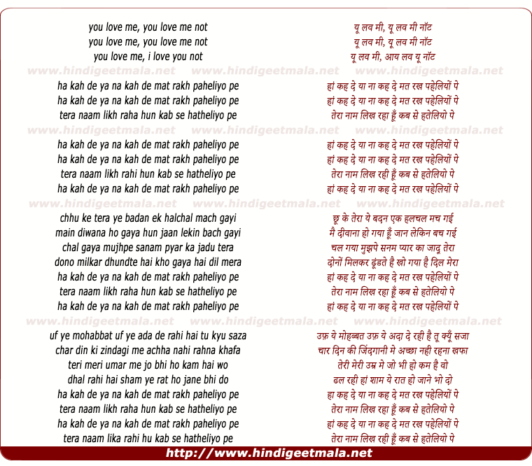 lyrics of song Ha Kah De Ya Na Keh De