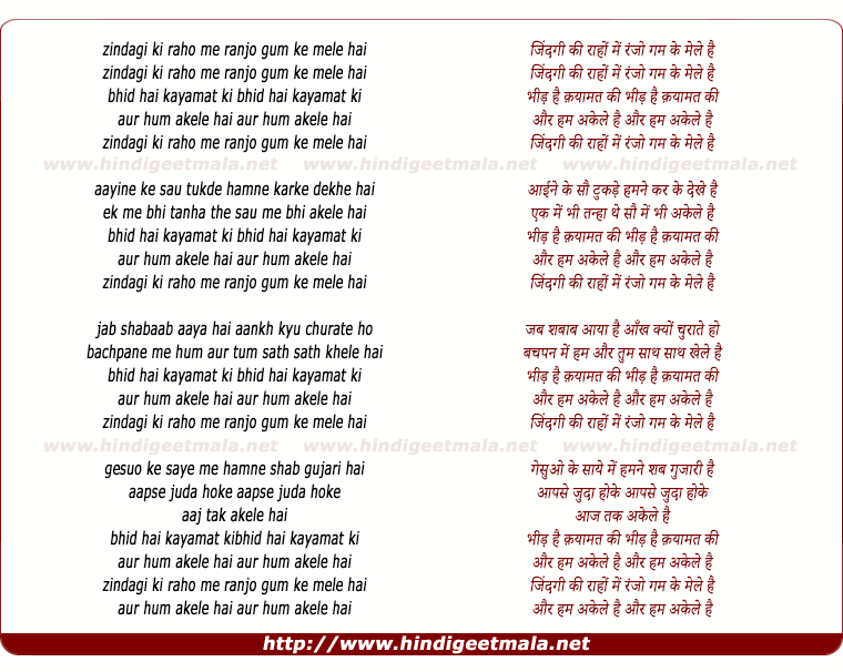lyrics of song Zindagi Ki Raho Me Ranjo Gham Ke Mele