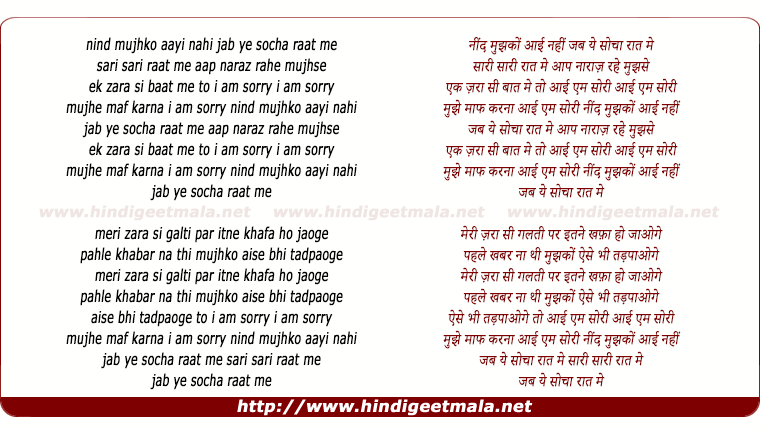 lyrics of song Nind Mujhko Aayi Nahi