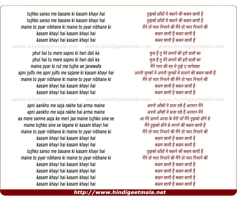 lyrics of song Tujhko Sanso Me Basane Ki Kasam Khai Hai