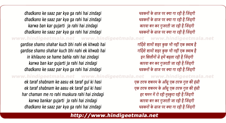 lyrics of song Dhadkano Ke Saz Par