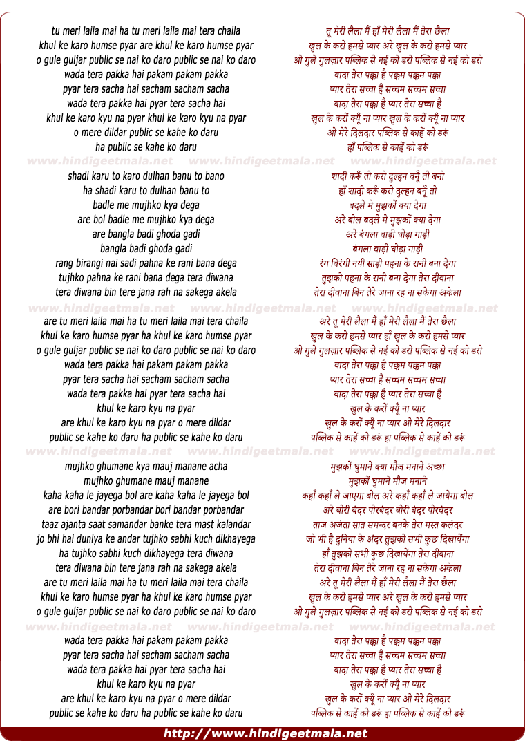 lyrics of song Ha Meri Laila Mai Tera Chaila