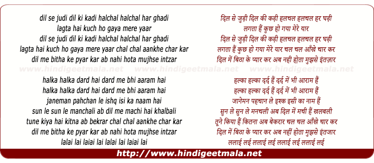 lyrics of song Dil Se Judi Dil Ki Kadi