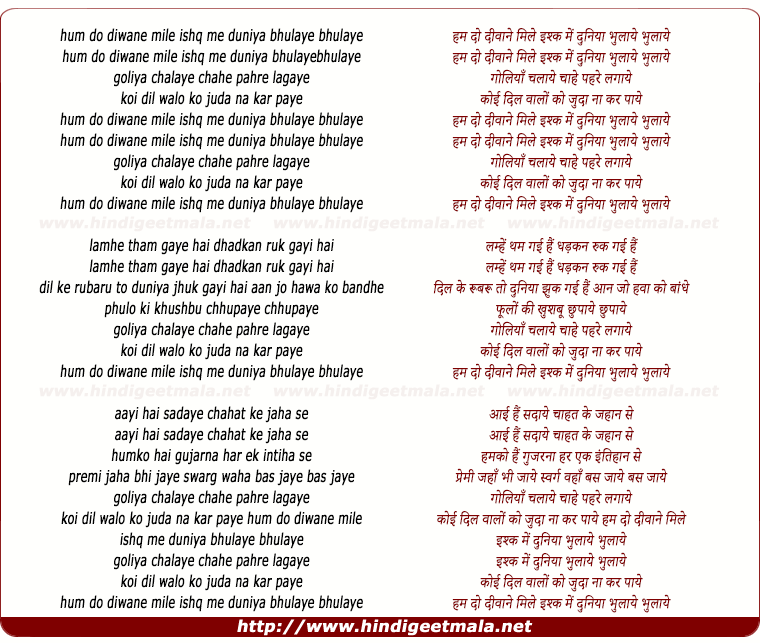 lyrics of song Hum Do Diwane Mile Ishk Me Dunia