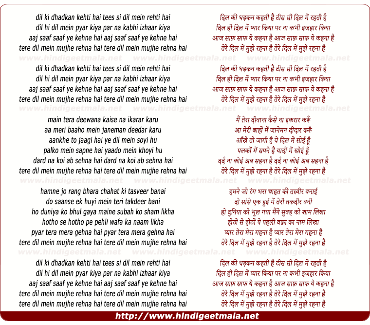 lyrics of song Dil Ki Dhadkan Kheti Hai
