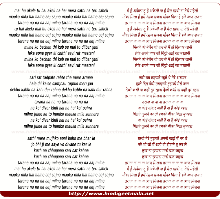 lyrics of song Mai Hu Akela Tu Hai Akeli