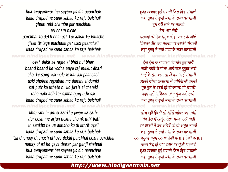lyrics of song Hua Swayamwar Hui Sayani