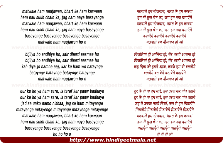 lyrics of song Matwale Hum Naujawan