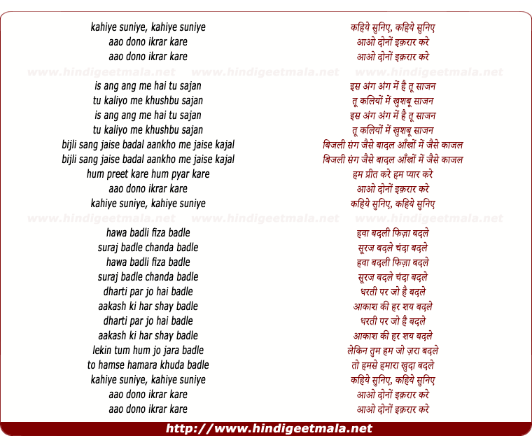 lyrics of song Kahiye Suniye Aao Dono Ikrar Kare