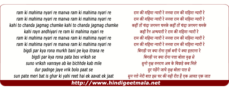 lyrics of song Ram Ki Mahima Nyari Re Manva