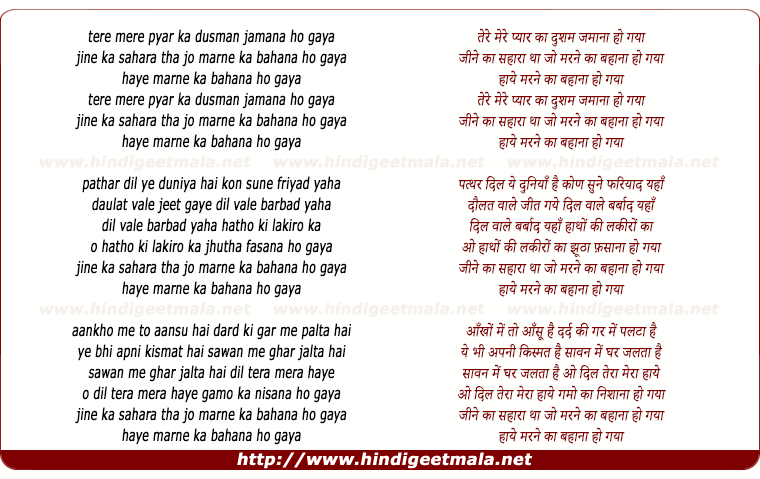lyrics of song Tere Mere Pyar Ka Dushman Jamana Ho Gaya